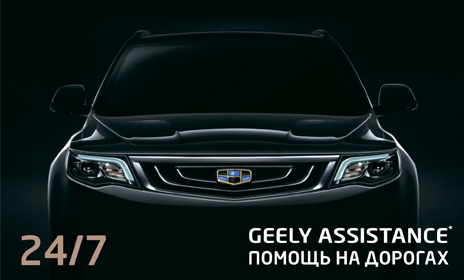 geely-assistance